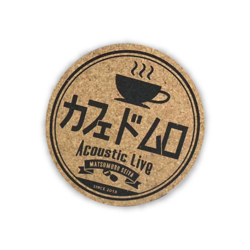 """松室政哉「弾き語りライブ""""cafe de MURO""""」「""""LABORATORY"""" session 1」グッズ"""
