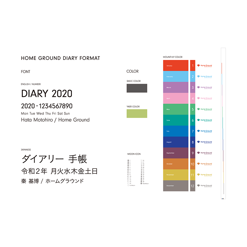 秦 基博 FC限定「Home Ground Diary 2020」