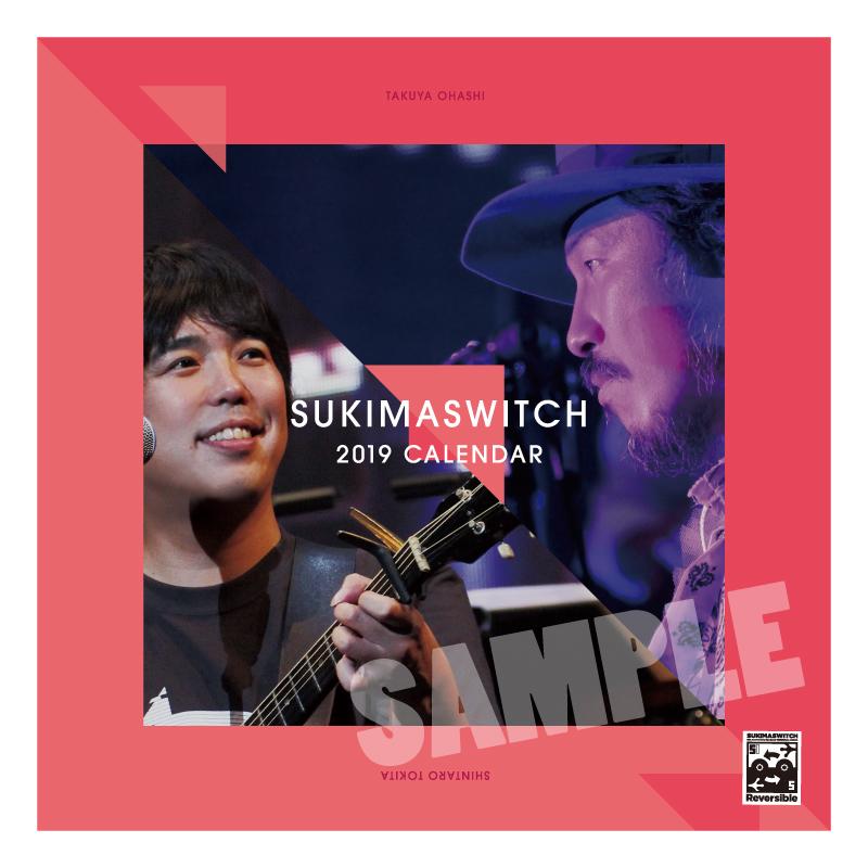 スキマスイッチ「WINTER GOODS 2018」&「SUKIMASWITCH ~Reversible~ カレンダー」